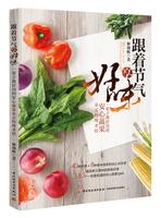 跟着节气享好味—一辈子都好用的安心蔬果采买料理圣经
