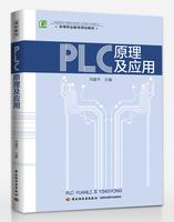 PLC原理及应用(高等职业教育规划教材)