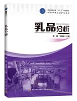 """乳品分析(普通高等教育""""十三五""""规划教材)"""