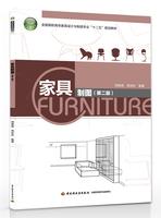"""家具制图(第二版)(全国高职高专家具设计与制造专业""""十二五""""规划教材)"""