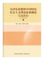 毛泽东思想和中国特色社会主义理论体系概论实践教程(2016年修订版)