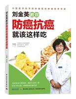 刘金英教你防癌抗癌就该这样吃