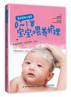 翟桂荣每日指导·0-1岁宝宝喂养护理
