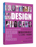 服装结构设计与工艺理实一体化教程(中等职业教育服装专业规划教材)