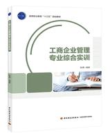 工商企业管理专业综合实训