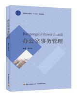 """办公室事务管理(高等职业教育""""十三五""""规划教材)"""