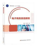 """电子商务英语教程(高等职业教育""""十三五""""规划教材)"""