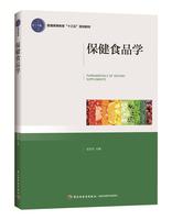 """保健食品学(普通高等教育""""十三五""""规划教材)"""