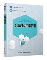 """会展项目管理(高等职业教育""""十三五""""规划教材)"""