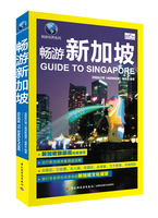 暢游新加坡