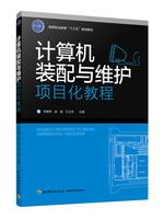 """计算机装配与维护项目化教程(高等职业教育""""十三五""""规划教材)"""