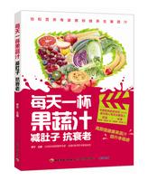 每天一杯果蔬汁,减肚子,抗衰老