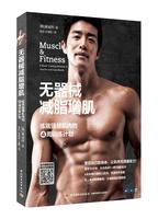 无器械减脂增肌-练就强健肌肉的4周训练计划