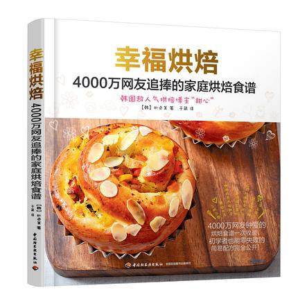 幸福烘焙-4000万网友追捧的家庭烘焙食谱