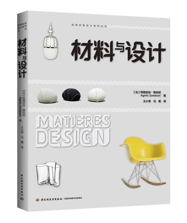 材料与设计—经典创意设计系列丛书