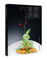 图解果蔬盘饰技艺(餐饮行业职业技能培训教程)