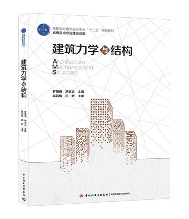 """建筑力学与结构(高职高专建筑设计专业""""十三五""""规划教材)"""