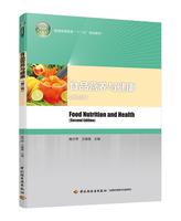 """食品营养与健康(第二版)(普通高等教育""""十二五""""规划教材)"""