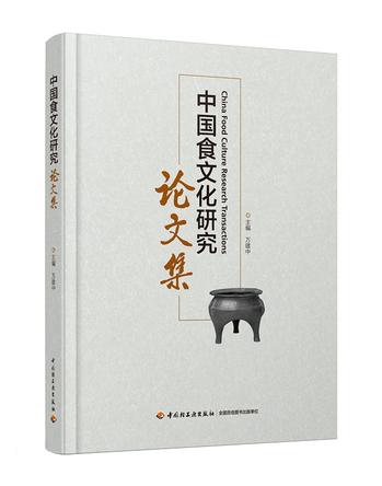 中国食文化研究论文集