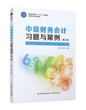"""中级财务会计习题与案例(第二版)(普通高等教育""""十三五""""规划教材)"""