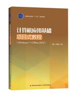 """计算机应用基础项目式教程(Windows 7+Office 2010)(高等职业教育""""十三五""""规划教材)"""