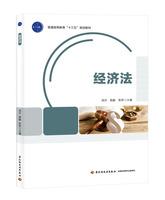 """经济法(普通高等教育""""十三五""""规划教材)"""