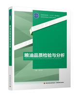 """粮油品质检验与分析(普通高等教育""""十三五""""规划教材)"""