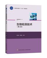 """生物检测技术(第二版)(高等职业教育""""十三五""""规划教材)"""