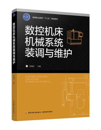 """数控机床机械系统装调与维护(高等职业教育""""十三五""""规划教材)"""