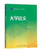 """大学语文(高等职业教育""""十三五""""规划教材)"""