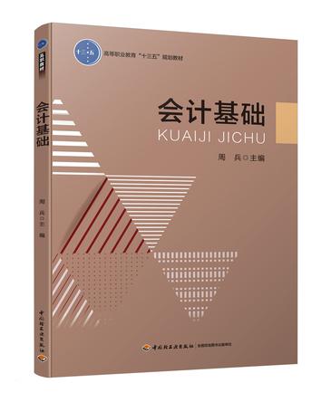 """会计基础(高等职业教育""""十三五""""规划教材)"""
