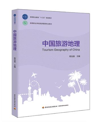 """中国旅游地理(高等职业教育""""十三五""""规划教材、高等职业学校旅游管理专业教材)"""