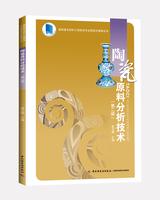 陶瓷原料分析技术(第二版)