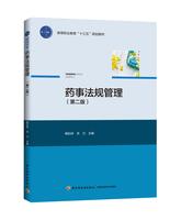 """药事法规管理(第二版)(高等职业教育""""十三五""""规划教材)"""