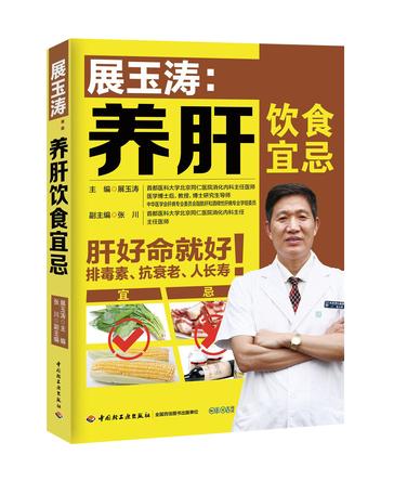 展玉涛:养肝饮食宜忌