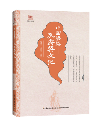 中国鲁菜·孔府菜文化