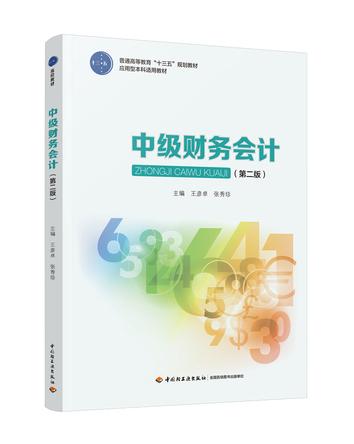 """中级财务会计(第二版)(普通高等教育""""十三五""""规划教材)"""