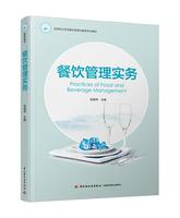 餐饮管理实务(高等职业学校餐饮管理与服务专业教材)
