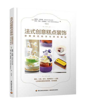 法式创意糕点装饰-翻糖裱花秘诀与烘焙基础