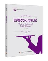 西餐文化与礼仪(中等职业学校西餐烹饪专业教材)
