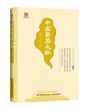 中国鲁菜文脉-中国鲁菜文化大系