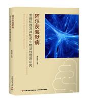 阿尔茨海默病发病机理及其相关生物活性物质研究