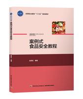"""案例式食品安全教程(高等职业教育""""十三五""""规划教材)"""
