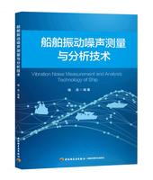 船舶振动噪声测量与分析技术