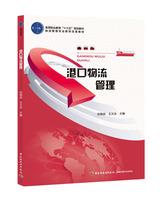 """港口物流管理(高等职业教育""""十三五""""规划教材)"""