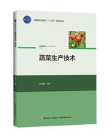 """蔬菜生产技术(高等职业教育""""十三五""""规划教材)"""