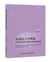 应用语言学理论在英语教学实践中的应用研究