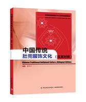 中国传统肚兜服饰文化:汉英对照(高等教育服装设计与工程专业规划教材)