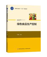 """绿色食品生产控制(高等职业教育""""十三五""""规划教材)"""