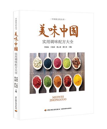 美味中国—实用调味配方大全
